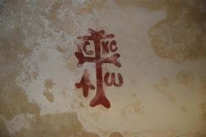 Alpha & Omega Inscription